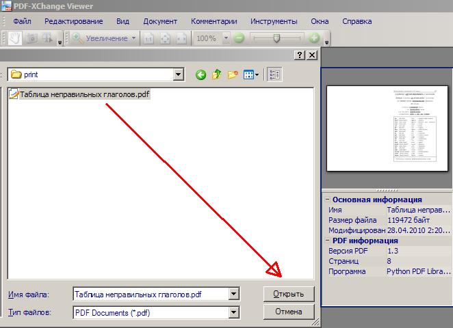 Как сшить pdf файлы в один 223